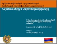 Care Reform in Armenia PPT - Armenian.JPG