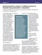 Допомагаючи людям з туберкульозом в Україні продовжувати лікування Результати якісного аналізу в рамках оцінки програми соціальної підтримки