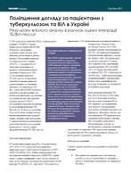 Поліпшення догляду за пацієнтами з туберкульозом та ВІЛ в Україні Результати якісного аналізу в рамках оцінки інтеграції ТБ/ВІЛ-послуг