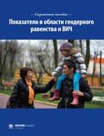 Справочное пособие Показатели в области гендерного равенства и ВИЧ