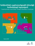 Երեխաների այլընտրանքային խնամքի համակարգի հզորացում Բացահայտումներ Հայաստանից, Գանային, Ուգանդային և Մոլդովայից