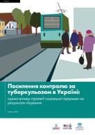 Посилення контролю за туберкульозом в Україні: оцінка впливу стратегії соціальної підтримки на результати лікування