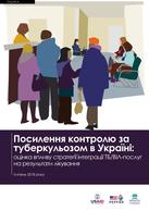 Посилення контролю за туберкульозом в Україні: оцінка впливу стратегії інтеграції ТБ/ВІЛ-послуг на кінцеві результати лікування