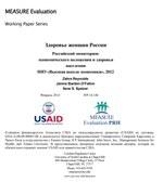 Здоровье женщин России: Российский мониторинг экономического положения и здоровья населения НИУ«Высшая школа экономики», 2012